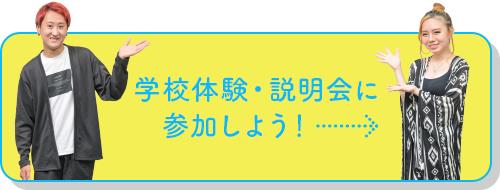 学校体験・説明会に参加しよう!